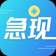 急现贷 V1.0 安卓版