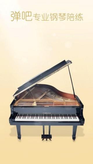 弹吧<a href=https://www.ruanba.com/zhuanti/gqplrj/ target=_blank class=infotextkey>钢琴</a>陪练最新版
