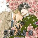 百日蔷薇漫画