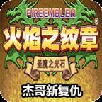 火焰纹章:杰哥的复仇 元旦版(悟饭)v3.8.4