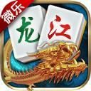龙江棋牌v2.0