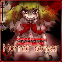 恐惧之塔(Horror Tower)