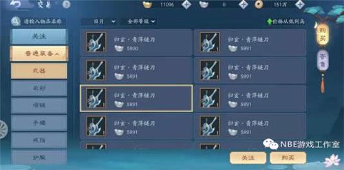 新笑傲江湖手游如何赚人民币 自由交易赚RMB技巧大全