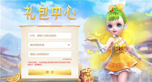 梦幻西游三维版兑换码有哪些 礼包码获取途径汇总