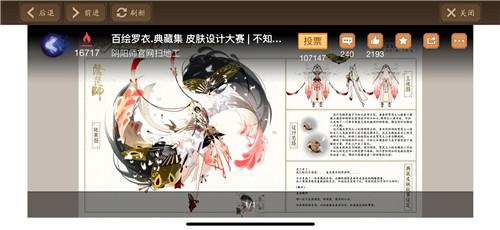 阴阳师手游百绘罗衣排名汇总分享 最新典藏皮肤设计大赛排名