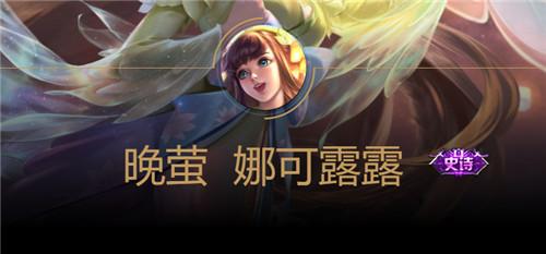 王者荣耀娜可露露新皮肤叫什么 首款SNK皮肤名字介绍