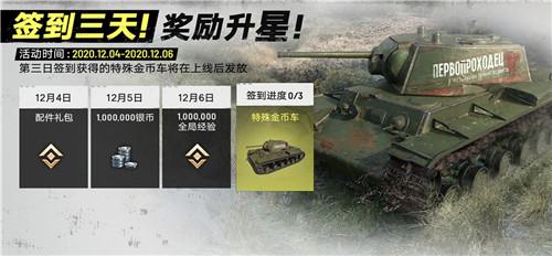 """""""坦克连竞技版""""先锋首测今日启幕,邀你共赴战场!"""