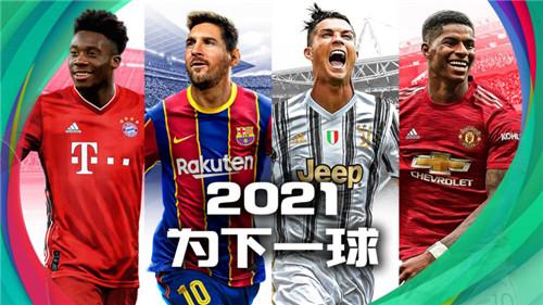 """""""梅西&C罗""""双球王代言 《实况<a href=https://www.ruanba.com/zhuanti/rmzqyx/ target=_blank class=infotextkey>足球</a>2021》手游今日公测!"""