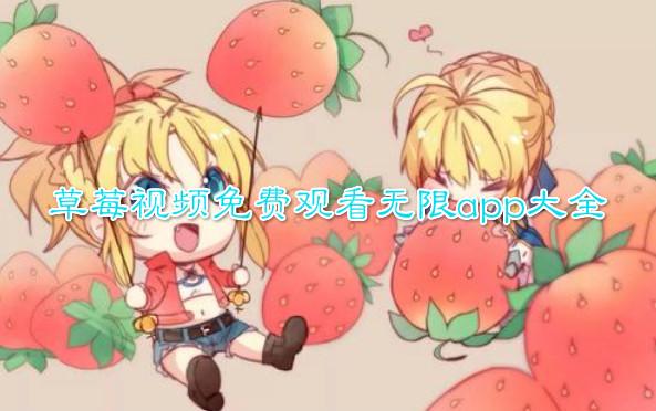 草莓视频免费观看无限app大全