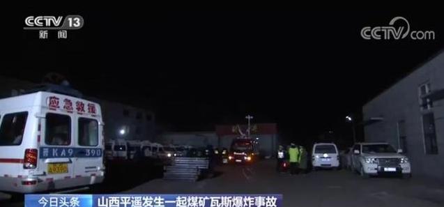 初步核实,山西平遥煤矿瓦斯爆炸事故造成15