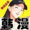 51韩漫app
