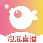 泡泡直播app下载官网