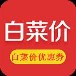 白菜价优惠券app v4.1.6