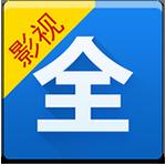 新影视大全app安卓最新版 v4.6.0