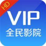 全民影院vip去广告破解版 v1.0.2