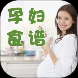 孕妇食谱参考手册 v1.34 安卓版