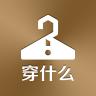 穿什么(穿衣助手) v2.0.9 安卓版
