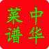 中华食谱 v4.2.10 安卓版