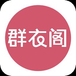 群衣阁(穿衣搭配) v1.1.0 安卓版