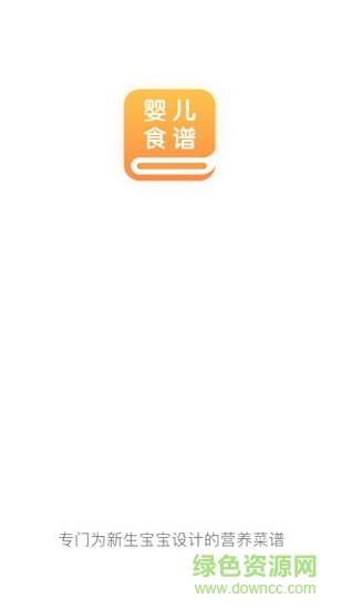 婴儿食谱宝宝辅食app
