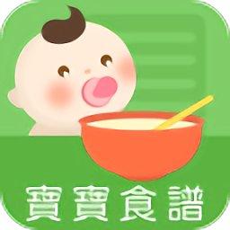 宝宝辅食食谱大全 v1.0.0