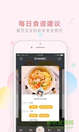 萌煮app最新版本