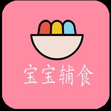 宝宝辅食2手机版 v2.0 安卓版