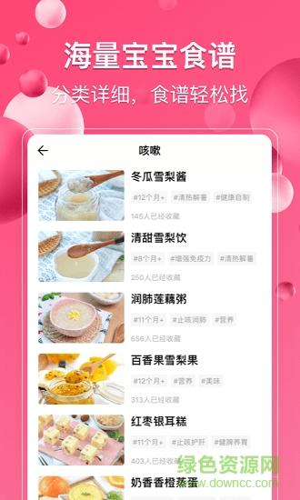 萌宝宝辅食app下载