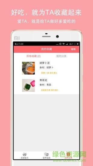 宝宝爱辅食app