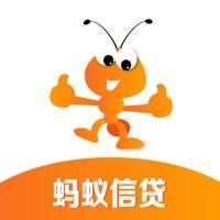 蚂蚁信贷app