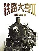 铁路大亨2中国地图包.rar 中文版
