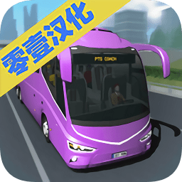 客车模拟器中国地图手机版 v1.0 安卓汉化版