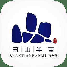 田山半亩(农家住宿) v1.0.5 官方安卓版