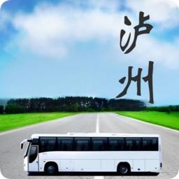 泸州客运中心站 v1.3.8 安卓版