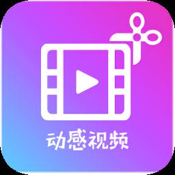 动感视频剪辑软件vip破解版 v1.6 安卓直装至尊版