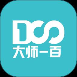 大师100电脑版软件 v1.0.4 官方pc版
