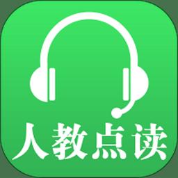 人教点读免费版(数字教学资源库) v3.9.1 官方pc版