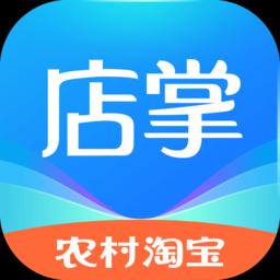 农村淘宝店掌 v3.1.12 安卓最新版本