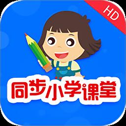 同步小学课堂破解版app v 3.2.2 安卓会员版