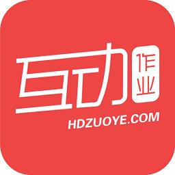 互动作业ipad版 v3.02 苹果ios版