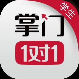 掌门一对一手机客户端 v5.1.0 安卓学生版