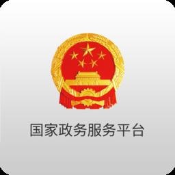 国家政务服务平台登录 v1.6.5 官方安卓版