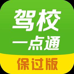 驾校一点通2015保过版 v3.8 安卓版
