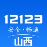 山西交管12123app v1.4.1 安卓版
