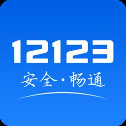 广西交管12123手机版 v1.3.3 官网安卓最新版