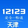 天津交管12123 v1.4.0 官网安卓版