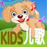 中英文儿歌童谣 v7.1 安卓版