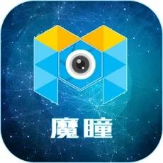 魔瞳app
