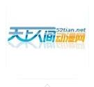 天上人间动漫网站app