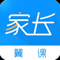 翼课家长app电脑版 v2.6.0 官方pc端